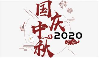 奈图尔2020年中秋/国庆双节放假通告