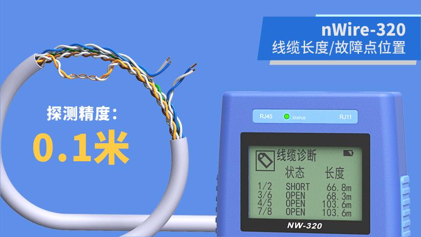 nWire-320线缆测试仪