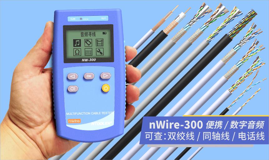nWire-300寻线仪