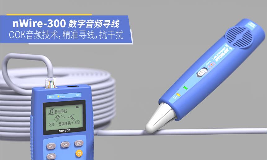 OOK数字音频技术(即ASK调制技术)在奈图尔产品应用解析